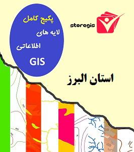 دانلود لایه های اطلاعاتی GIS استان البرز