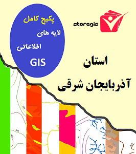 دانلود لایه های اطلاعاتی GIS استان آذربایجان شرقی