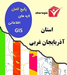 دانلود لایه های اطلاعاتی GIS استان آذربایجان غربی