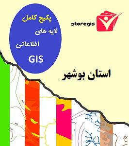 دانلود لایه های اطلاعاتی GIS استان بوشهر