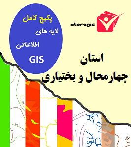 دانلود لایه های اطلاعاتی GIS استان چهارمحال و بختیاری