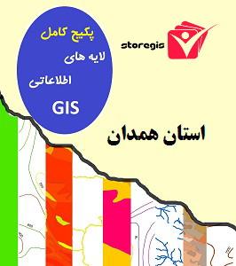 دانلود لایه های اطلاعاتی GIS استان همدان
