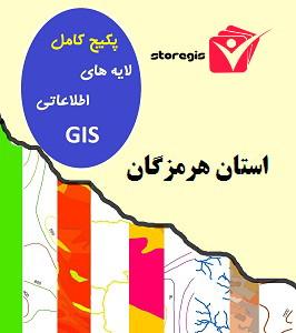 دانلود لایه های اطلاعاتی GIS استان هرمزگان