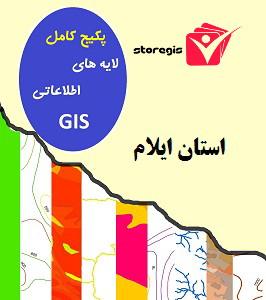 دانلود لایه های اطلاعاتی GIS استان ایلام