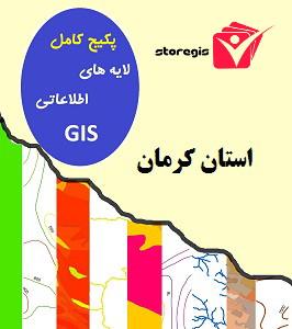 دانلود لایه های اطلاعاتی GIS استان کرمان