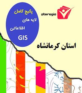 دانلود لایه های اطلاعاتی GIS استان کرمانشاه
