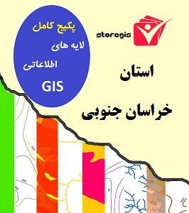 دانلود لایه های اطلاعاتی GIS استان خراسان جنوبی