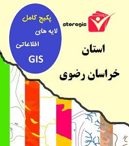 دانلود لایه های اطلاعاتی GIS استان خراسان رضوی