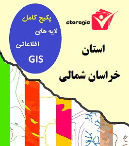 دانلود لایه های اطلاعاتی GIS استان خراسان شمالی
