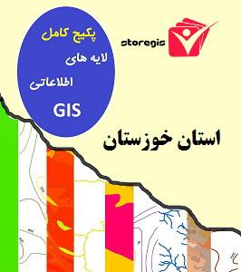 دانلود لایه های اطلاعاتی GIS استان خوزستان