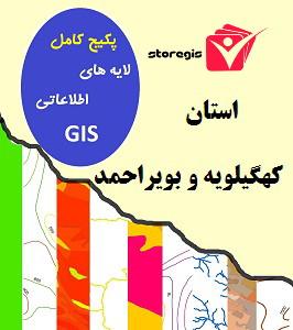 دانلود لایه های اطلاعاتی GIS استان کهگیلویه و بویراحمد