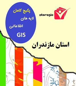 دانلود لایه های اطلاعاتی GIS استان مازندران