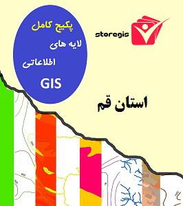دانلود لایه های اطلاعاتی GIS استان قم