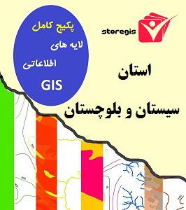 دانلود لایه های اطلاعاتی جی آی اس استان سیستان و بلوچستان