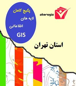 دانلود لایه های اطلاعاتی GIS استان تهران