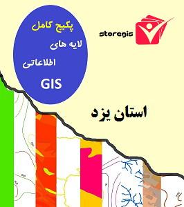 دانلود لایه های اطلاعاتی GIS استان یزد