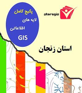 دانلود لایه های اطلاعاتی GIS استان زنجان (شیپ فایل)