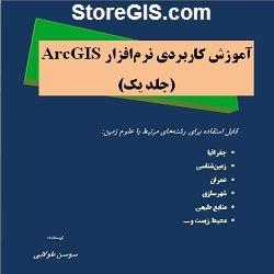دانلود کتاب آموزش کاربردی نرم افزار ArcGIS - جلد یک