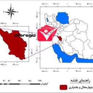 دانلود نقشه موقعیت جغرافیایی استان چهارمحال و بختیاری