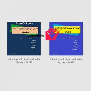 بانک فایل آموزشی
