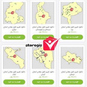شیپ فایل معادن استانها