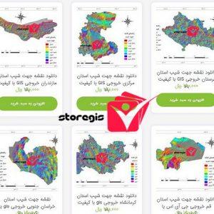 نقشه جهت شیب استان ها