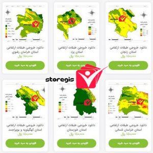 نقشه طبقات ارتفاعی استان ها