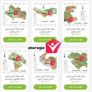 نقشه کاربری اراضی استانها