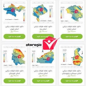 نقشه طبقات بارشی استانها