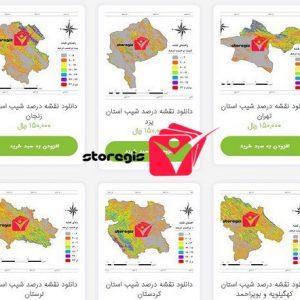 نقشه شیب (درصد) استان ها
