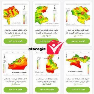 نقشه طبقات دما استانها