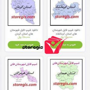 شیپ فایل شهرستانهای استانها