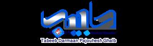Tabeeb Darmaan Pajouhesh Ghalb