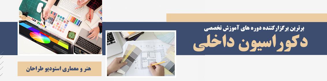 آموزش طراحی دکوراسیون داخلی و طراحی داخلی