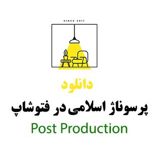 آبجکت پرسوناژ اسلامی برای پست پروداکشن